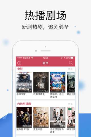 今日影视大全-电影电视剧视频播放器 screenshot 3