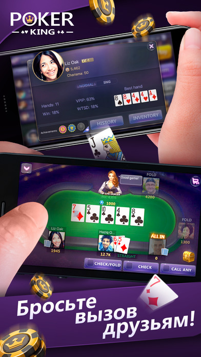 Screenshot 4 Poker King — Texas Holdem