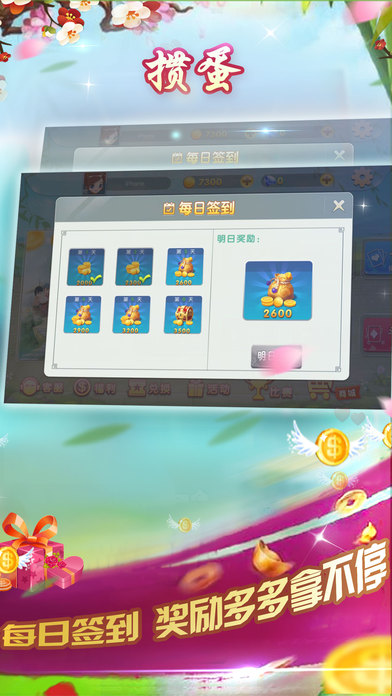 Screenshot 2 掼蛋-江苏安徽地区特色棋牌游戏