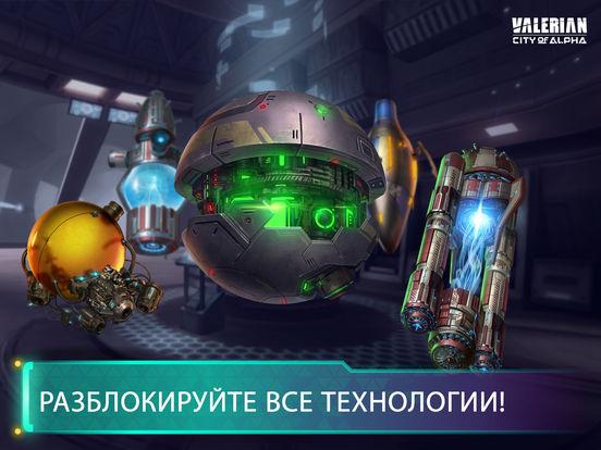 Скачать игру Valerian: City of Alpha