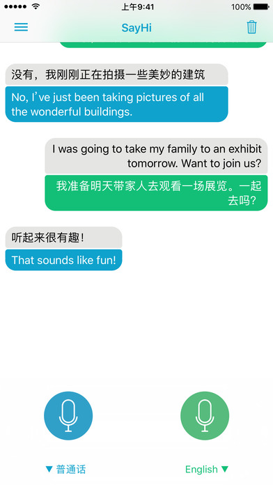 语音翻译 - SayHi Translate