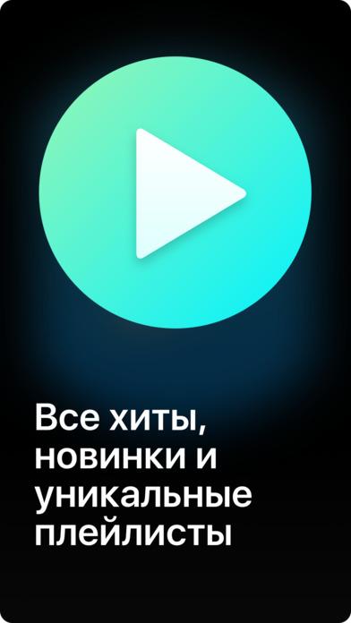 Приложение музыка на айфон скачать
