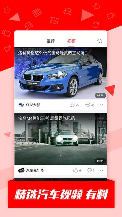 懂车帝 - 看车选车买车必备神器 screenshot 2