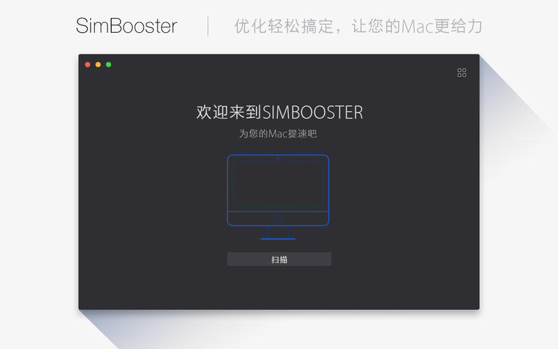 SimBooster 2
