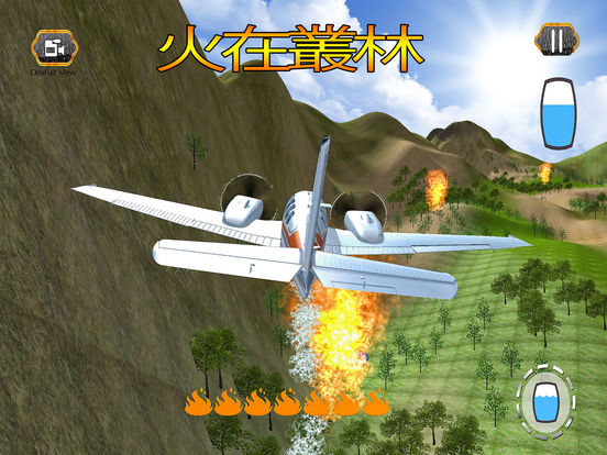 Airplane Fire Birgade 2k17 screenshot 8
