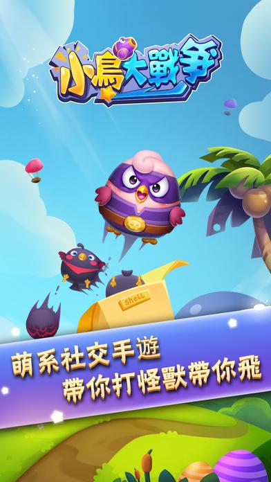 小鳥大戰爭 screenshot 1