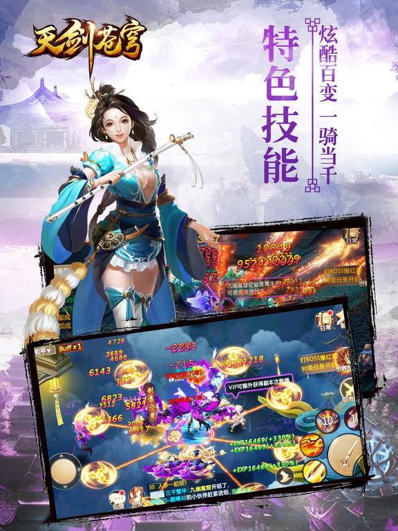 天剑苍穹-浪漫情缘修仙手游 screenshot 7