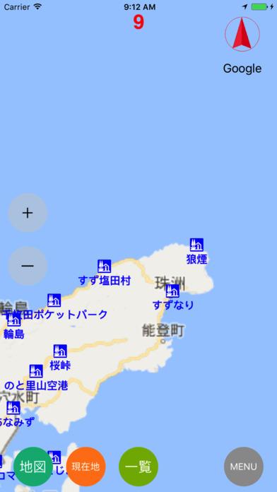 道の駅 screenshot 2