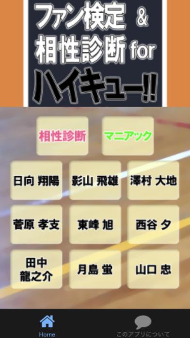 ファンクイズ検定 & 相性診断 for ハイキュー!! screenshot 1