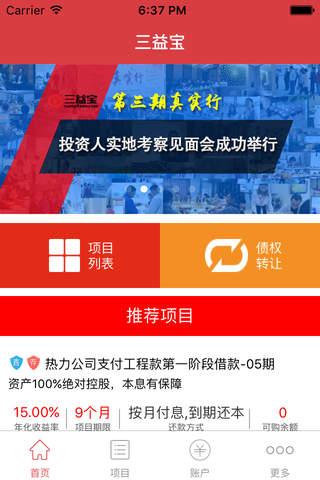 三益宝-新时代 新理财 恒丰银行资金存管 screenshot 1