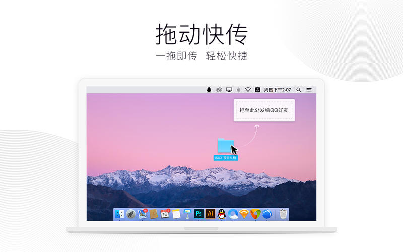 QQ for Mac