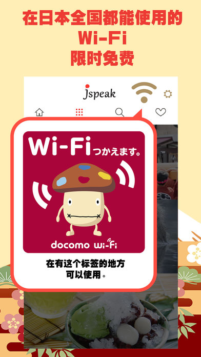 Jspeak - 日语翻译 & 日本旅游