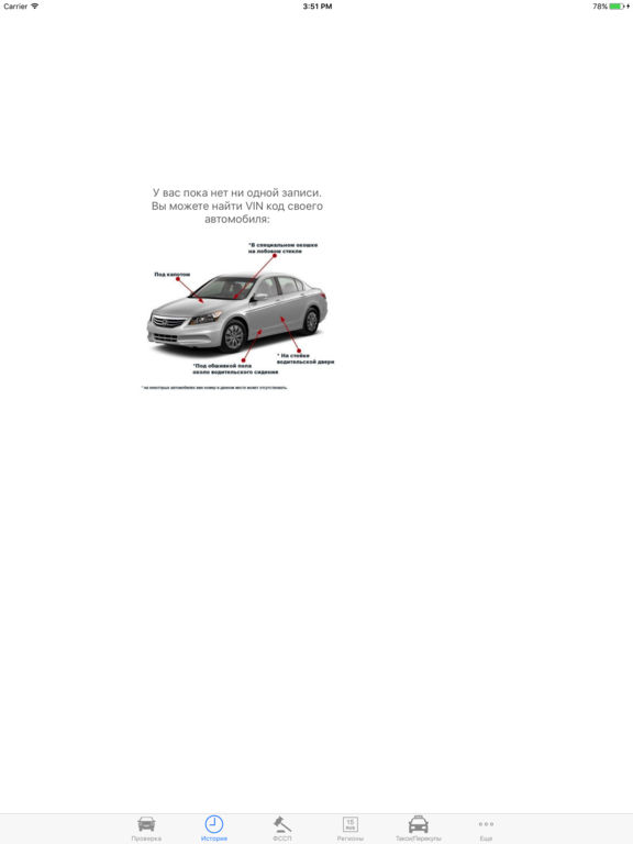 VIN checking description of the car Screenshots