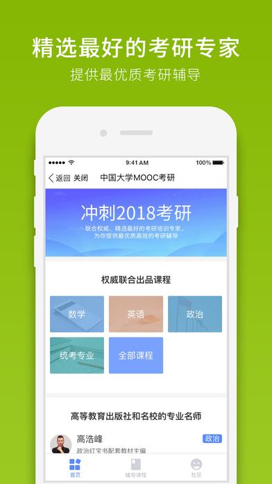 中国大学MOOC - 网易旗下在线学习慕课平台