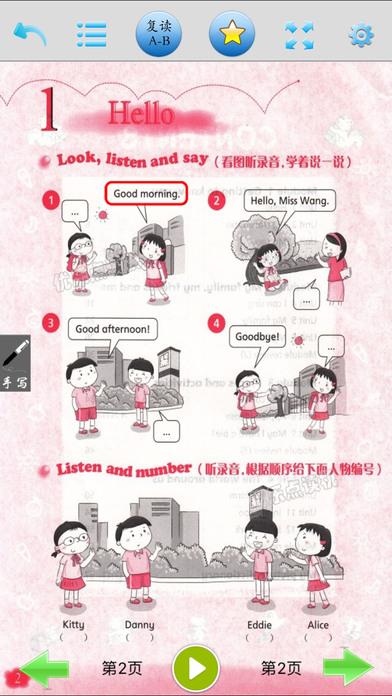 优乐点读机-深圳英语活动手册一年级 screenshot 2
