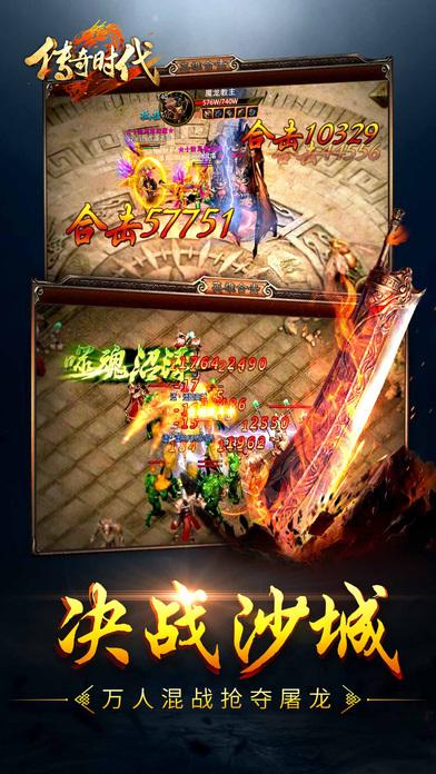 传奇时代2:经典回归决战沙城 screenshot 4