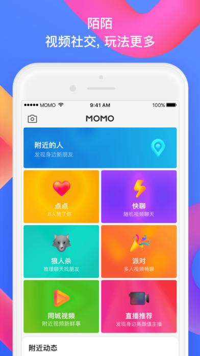 "【移动社交】MOMO<font color=""red"">陌陌</font>-开启视频社交,用直播分享生活"