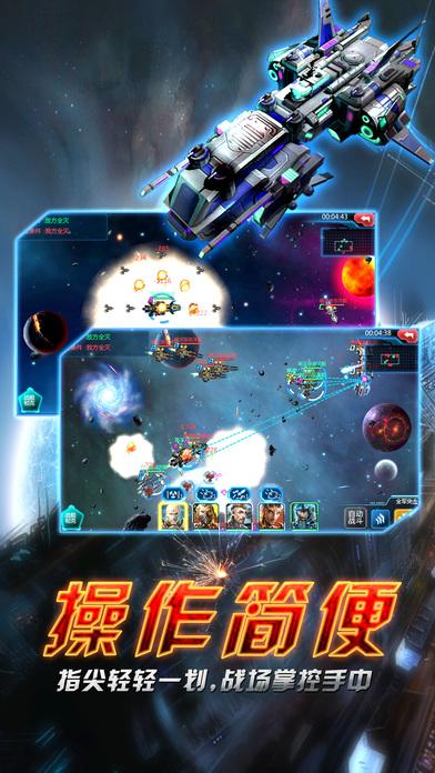 星际征服者-红警战争策略网游 screenshot 4
