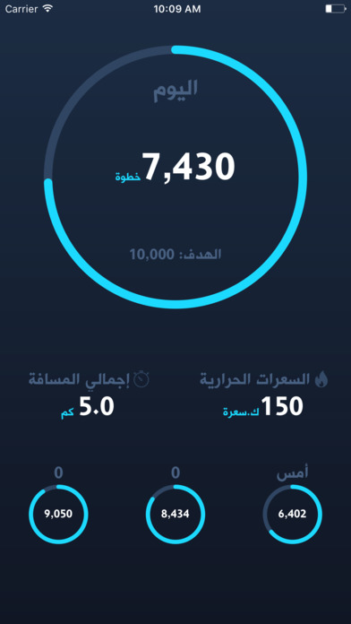 خطواتي screenshot 1