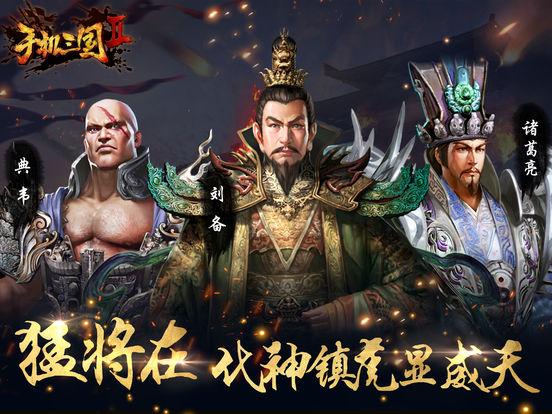 手机三国2 screenshot 10