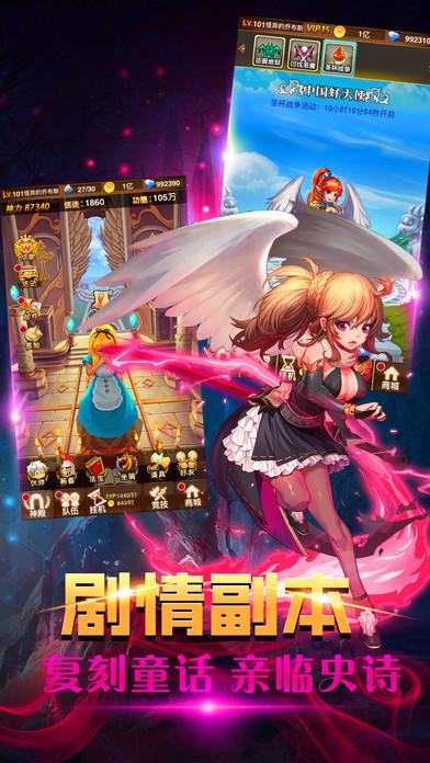 Popular fairy tale hang up Edition screenshot 3