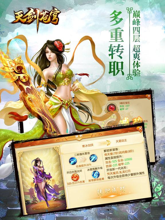 天剑苍穹-浪漫情缘修仙手游 screenshot 10
