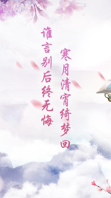 斩灵决-唯美仙侠世界修仙动作手游