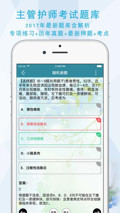 中级主管护师考试题库 2018最新版 screenshot 2