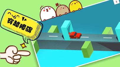 益智赛车游戏:欢乐小汽车大作战 screenshot 1