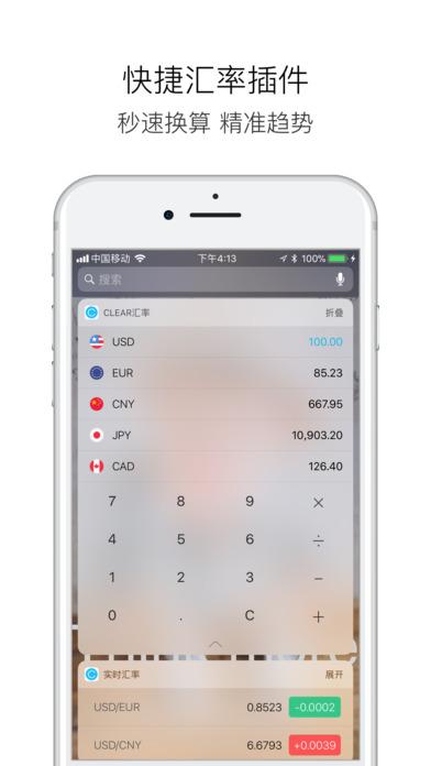 【实用工具】Clear汇率「汇率换算&汇率计算器」