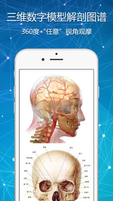 3Dbody解剖学-2018版人体解剖学图谱测试 screenshot 2