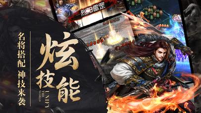 烽火战歌-实时沙盘国战经典手游 screenshot 4