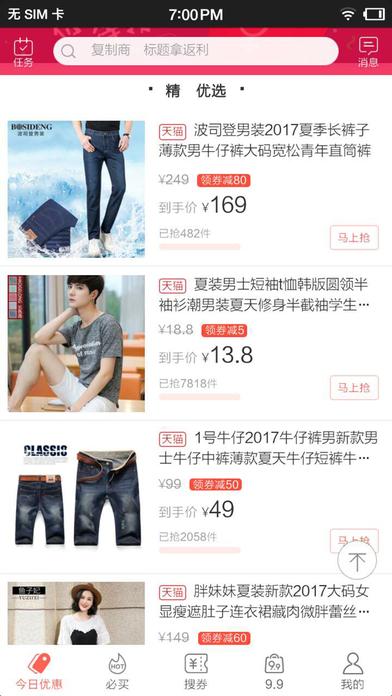 购呗-购物省钱 screenshot 3
