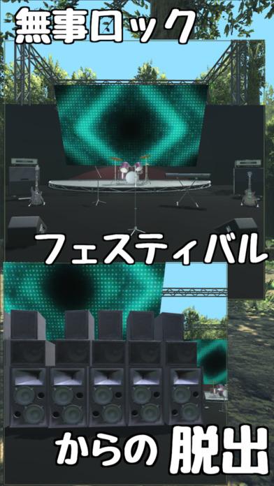 脱出ゲーム 無事ロックフェスからの脱出 screenshot 1