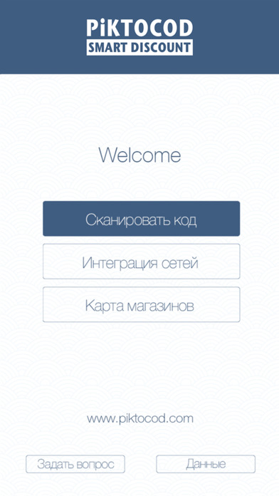 Piktocod SDС screenshot 4
