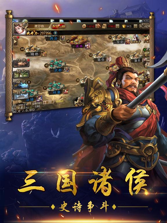 霸王千军-经典三国回合策略手游 screenshot 7