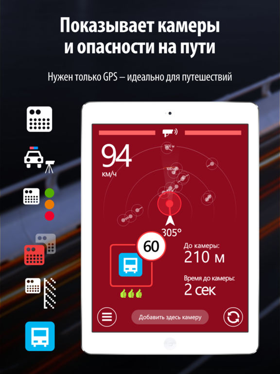 HUD Speed – антирадар и спидометр от камер Стрелка Screenshots