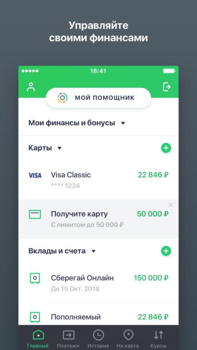 Сбербанк онлайн скачать ярлык на рабочий стол