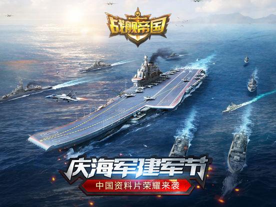 战舰帝国-瓦良格号航母打击群screeshot 1