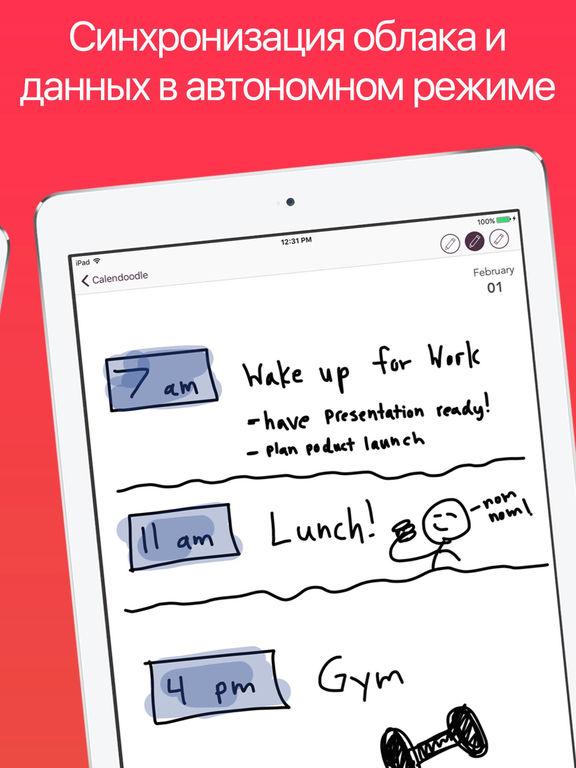 Нарисованный календарь - Веселое расписание Screenshot