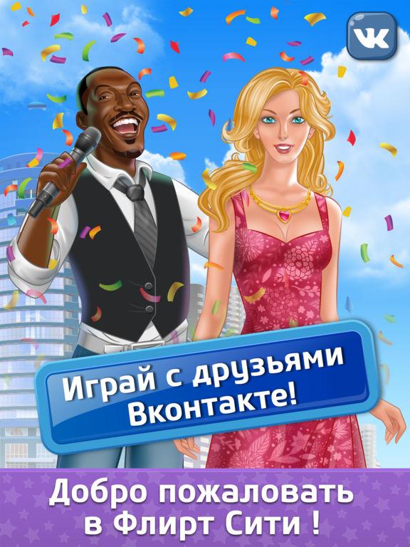 gorod-flirt-znakomstva