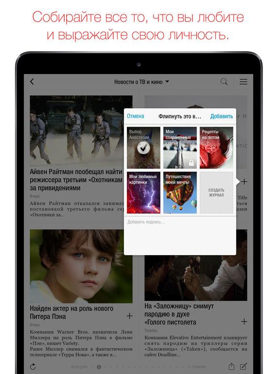 Flipboard: одно место для всех ваших интересов Screenshot