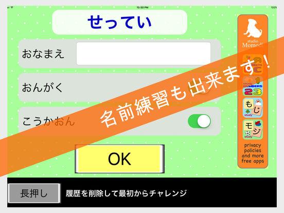 "KatakanaStudy : Study Japanese Letters ""Katakana"" iPad Screenshot 4"