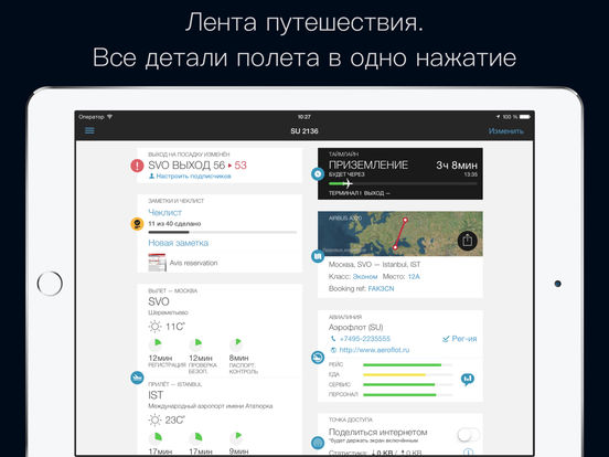App in the Air – Следите за полетами Screenshot