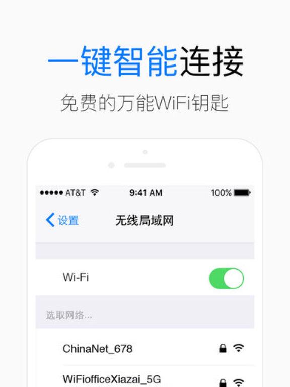 万能钥匙苹果版-无线网wifi密码破解