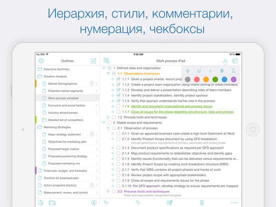 Cloud Outliner 2 Pro: очертите Ваши мысли и планы Screenshot