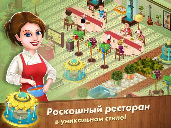 Star Chef Скриншоты7