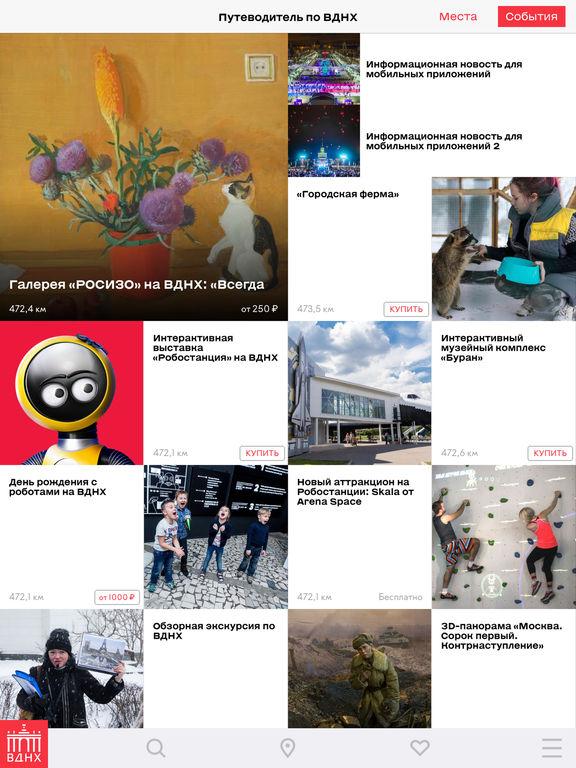 Путеводитель по ВДНХ Скриншоты6