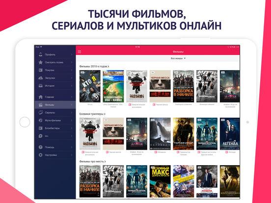 ivi – смотреть фильмы, мультики онлайн бесплатно на iPad