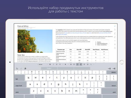Outline – заметки, которые умеют больше Screenshot
